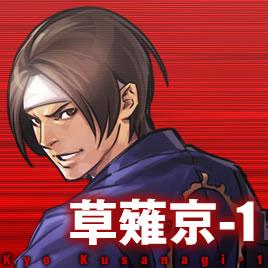草薙京の画像 p1_11